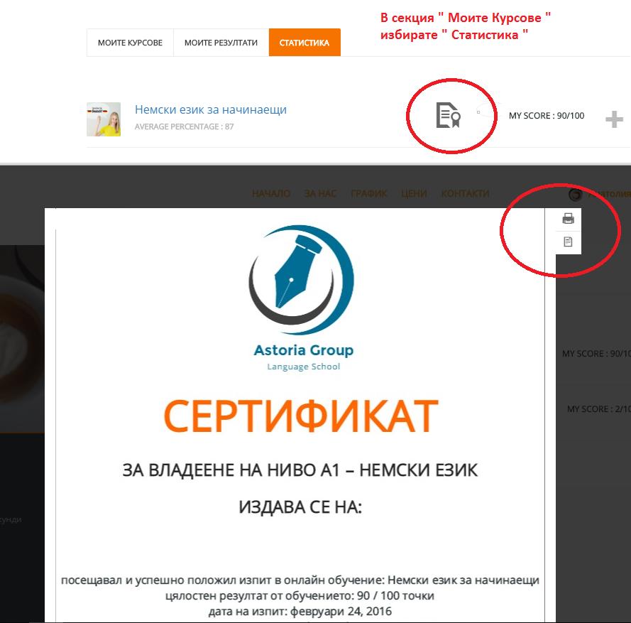 стъпки за изтегляне на сертификат