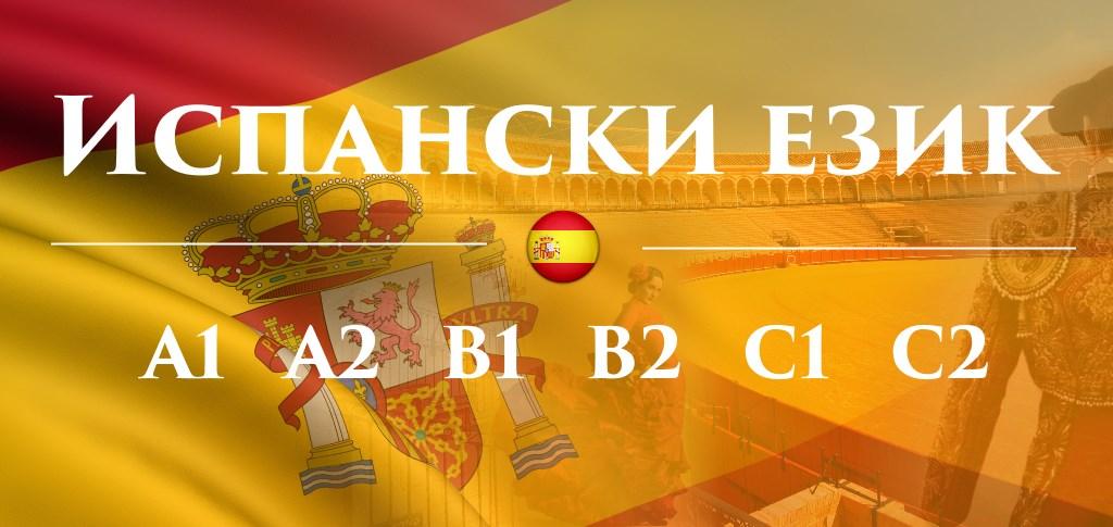 обучение по испански език, обучение испански,курсове испански, курсове по испански, курсове испански език, курсове по испански език, испански език