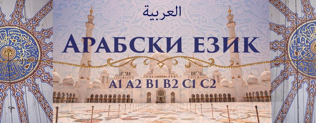 курсове по арабски език, арабски език, курсове по арабски, курсове арабски, курсове арабски език