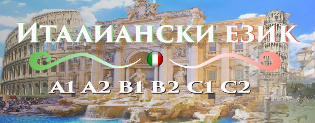курсове по италиански, курсове италиански език, курсове италиански, италиански език, курсове по италиански език