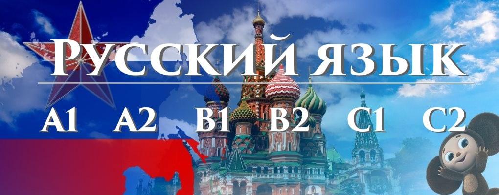 курсове руски, курсове по руски, руски език курсове