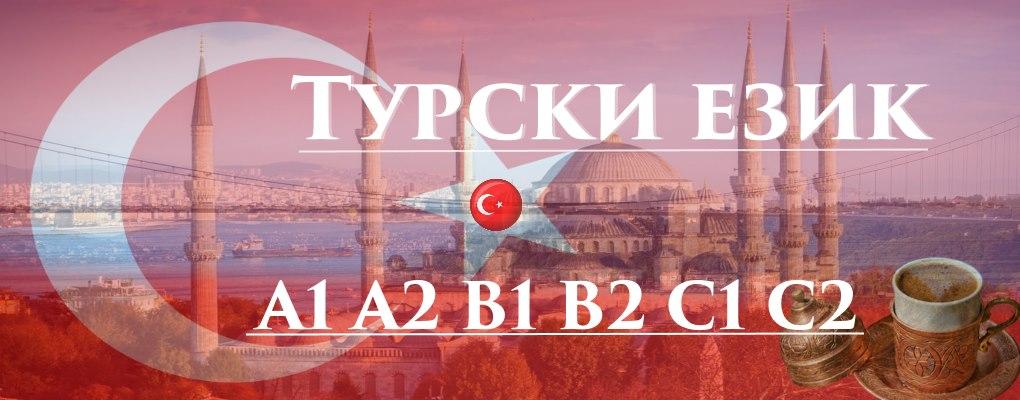 курсове турски, курсове турски език, курсове по турски език, курсове по турски