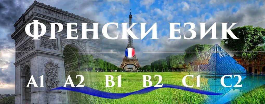 курсове френски език, курсове по френски език, курсове френски, френски език, курсове по френски