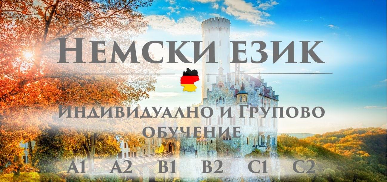 Kурс по немски език ниво А2, курс по немски, курс по немски език A2, езиков център Асториа Груп