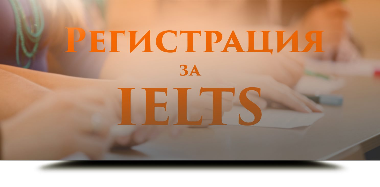 IELTS Registration - Astoria Group Language Center