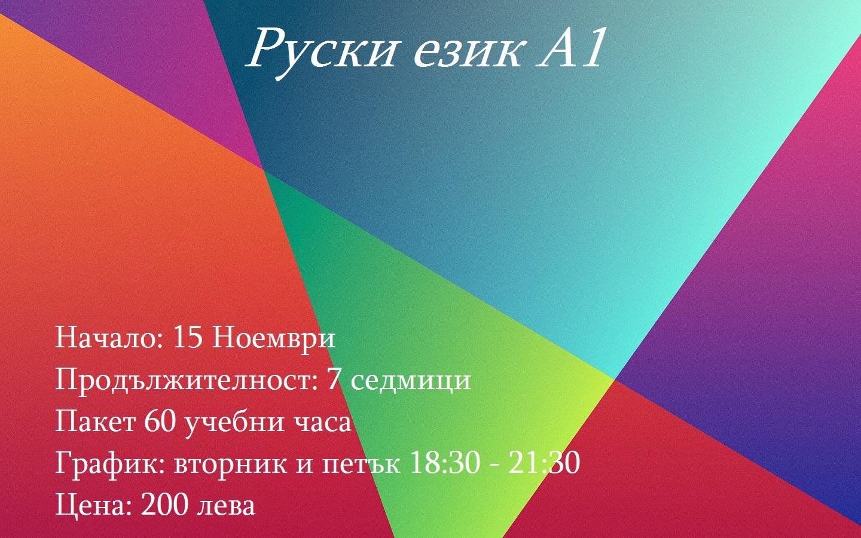 руски език ниво А1, езиков център Асториа Груп, езикови курсове, ruski, russian