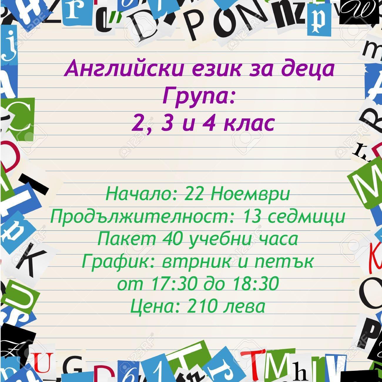 Английски език за деца - 2, 3 и 4 клас