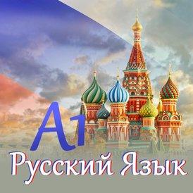 онлайн курс по руски език за начинаещи, руски език а1, онлайн руски за начинаещи, Асториа Груп, онлайн руски език