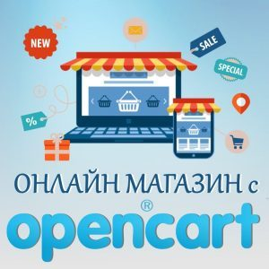 сайт-OpenCart