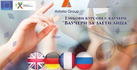 курсове с ваучери английски език немски език