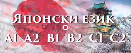 курс по японски език за начинаещи, курсове японски език, 02.11.2019