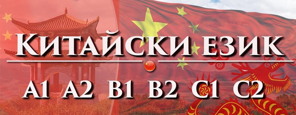 Курсове китайски език, курсове по китайски език варна