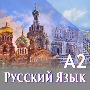 online course russian level A2