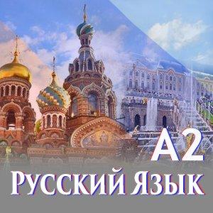 онлайн руски език А2, онлайн курс по руски език, онлайн руски, руски език а2, онлайн руски език, онлайн руски а2