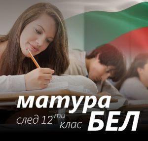 матура бел 2018-български език-литература-дзи-онлайн курс-асториа груп-подготовка за матура