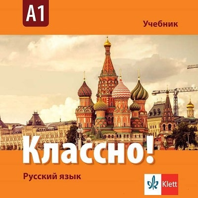 курс по руски език за начинаещи ниво А1 Асториа Груп