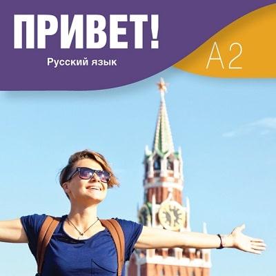 руски език - ниво A2, курс по руски език ниво А2 Асториа Груп
