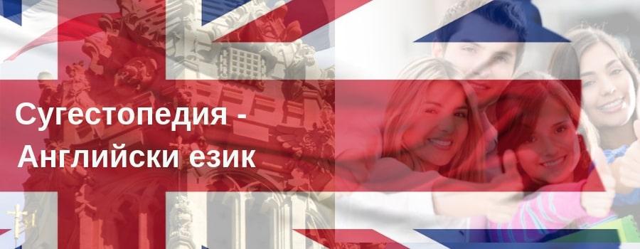 Сугестопедични курсове по Английски език Езиков Център Асториа Груп