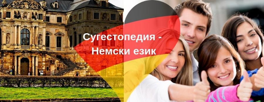 Сугестопедични курсове по немски език езиков център Асториа Груп