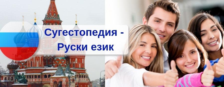 Сугестопедични курсове по Руски език Езиков Център Асториа Груп
