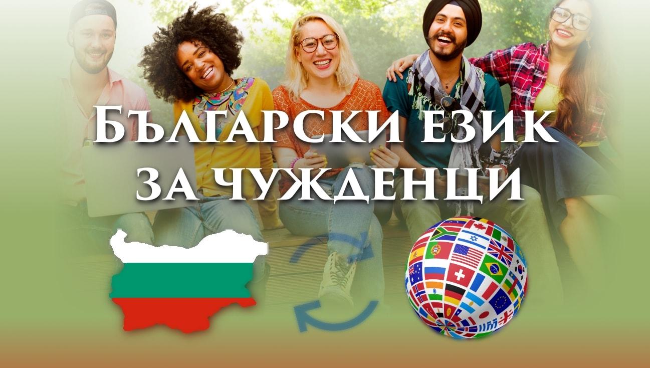 курсове по български език за чужденци асториа груп
