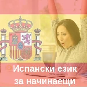 онлайн курс по испански език за начинаещи, Испански език за начинаещи