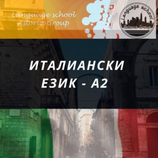 Италиански език - ниво А2, Курс по Италиански език А2