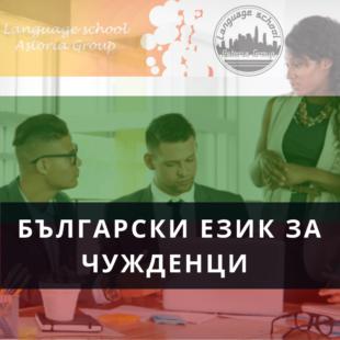 онлайн курс по Български език за чужденци асториа груп