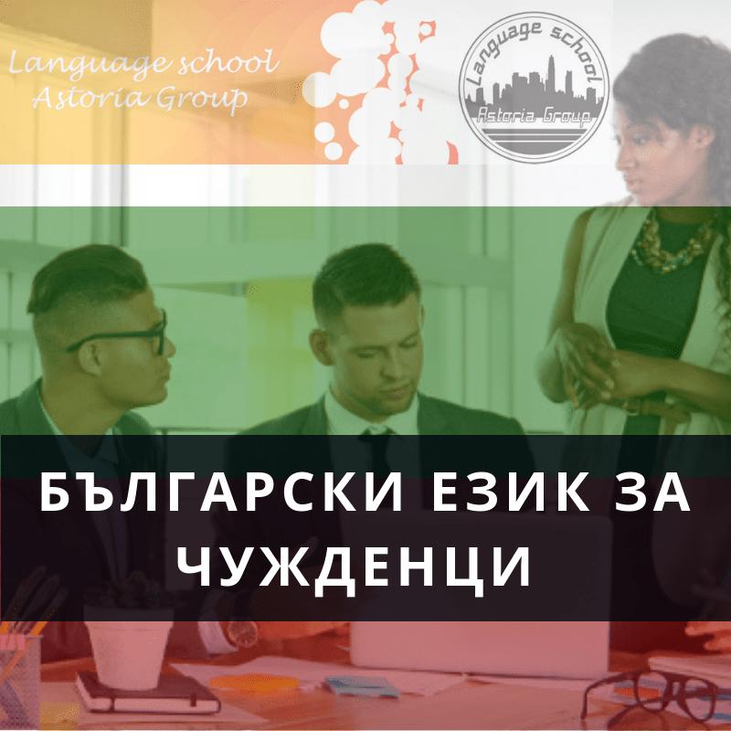 Online Bulgarisch Sprachkurs für Anfänger, онлайн курс по Български език за чужденци асториа груп