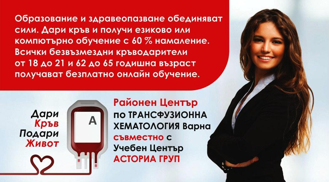 Кръводарителска кампания - Езиков Център Асториа Груп