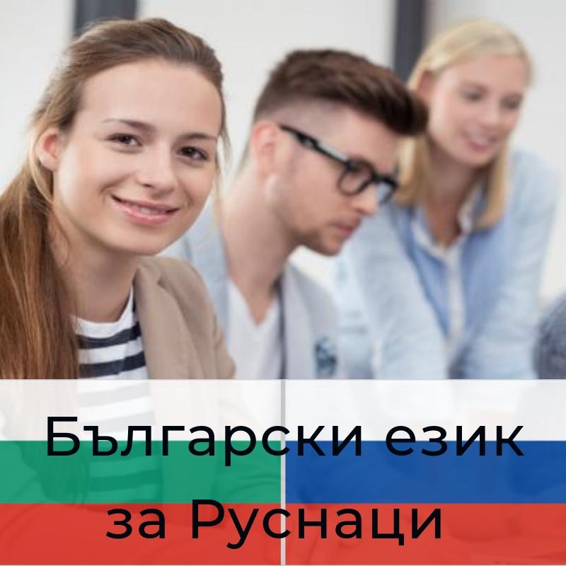 онлайн курс по български език за руснаци