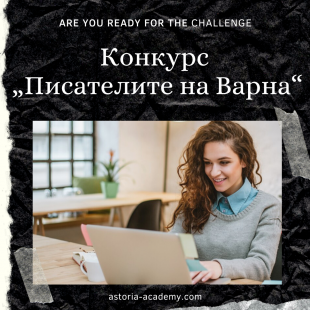 Конкурс – Писателите на Варна