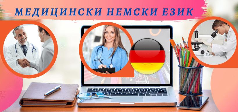 Курс по немски език за медици, медицински немски език, немски език за лекари и медицински сестри, Асториа Груп
