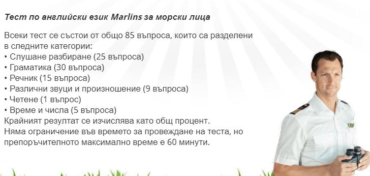 Marlins тест