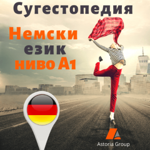 Сугестопедия - Немски език А1, Асториа Груп, сугестопедичен курс по Немски