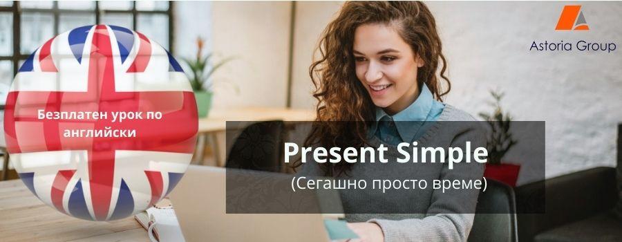 Present Simple (Сегашно просто време), английска граматика, Асториа Груп