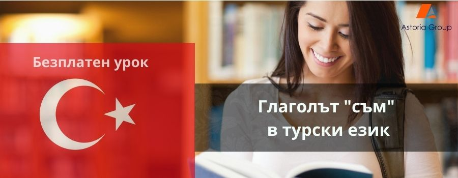 Глаголът съм в турски език, курсове по турски, Езиков Център Асториа Груп