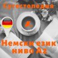 Сугестопедия - Немски език A2, Езиков Център Асториа Груп