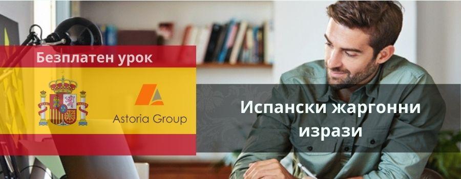 Испански жаргонни изрази, Astoria Group